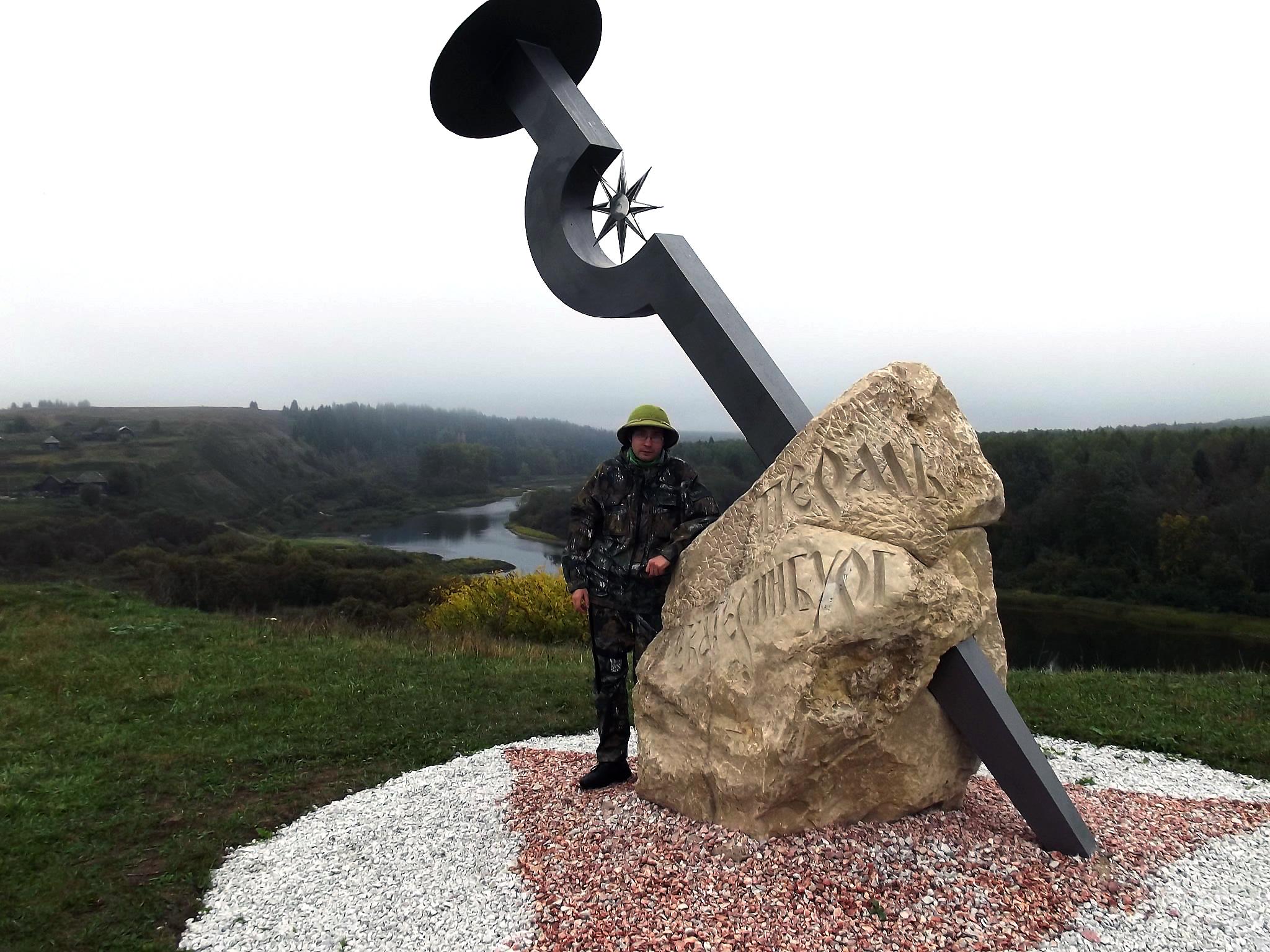 Антон Сбоев на границе Европы и Азии